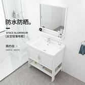 浴櫃 落地式浴室櫃衛生間簡易洗臉盆組合陽台小戶型洗手盆面盆洗漱台池【優惠兩天】