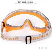 護目鏡  護目鏡防沖擊防護眼鏡騎行騎車防塵防風防沙風鏡工業防霧眼鏡 QQ4690『優童屋』