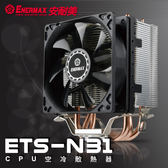 保銳 ENERMAX  N31 空冷 CPU散熱器 ETS-N31