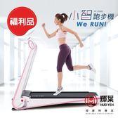 福利品 / 輝葉 Werun小智跑步機HY-20602