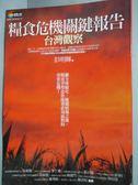 【書寶二手書T7/社會_LNE】糧食危機關鍵報告-台灣觀察_彭明輝