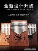 蒂朵拇指琴卡林巴琴17音卡靈巴琴初學者入門手指琴kalimba樂器 優樂美