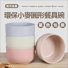 ✭米菈生活館✭【Q167】環保小麥餐具碗 湯碗 甜湯 米飯 泡麵 可微波 耐熱 隔熱 湯麵 單色包裝 450ML