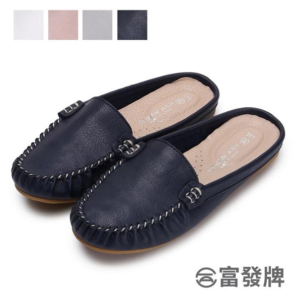 【富發牌】輕著素面豆豆穆勒鞋-白/藍/灰/粉  1DA85