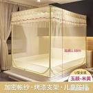 公主風兒童防摔家用蚊帳1.8m床 1.5加密加厚1.2米支架紋賬 LN3563【東京衣社】