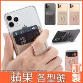 蘋果 iPhone 11 Pro Max XS MAX IX XR XS i8 Plus i7 Plus 細沙紋指環 透明軟殼 手機殼 訂製
