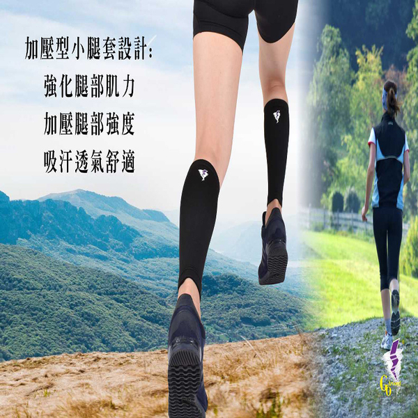 護具 吸濕排汗壓縮小腿套 GoAround 壓縮型小腿套(2入)醫療護具 小腿保護 久站 腫脹 萊卡