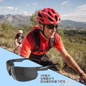 騎行運動太陽眼鏡男山地車防風沙戶外鏡眼睛風鏡摩托 雙十一全館免運