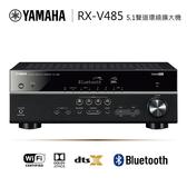 【夜間限定】YAMAHA 山葉 RX-V485 4K 5.1聲道環繞擴大機