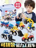兒童磁鐵積木拼裝玩具益智3-4-6-7-8-10歲男孩子智力開發寶寶男童【快速出貨限時八折】