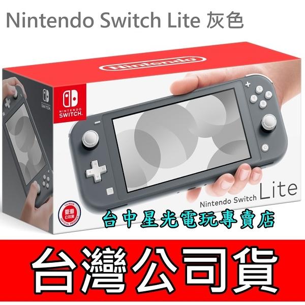 現貨 台灣公司貨【NS主機】Switch主機 Switch Lite 灰色【台中星光電玩】