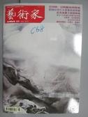 【書寶二手書T5/雜誌期刊_PLU】藝術家_456期_趙無極遠離東方十年感想錄等