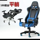 【IDEA】電競超跑賽車椅/電競椅(人體工學椅)藍色