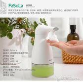 FaSoLa日本自動感應泡沫洗手機皂液器家用套裝衛生間智能洗手液盒 夏洛特