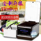 筷子消毒櫃 盛京綠園27cm筷子消毒機微電腦智能全自動筷子毒機器柜盒送筷T