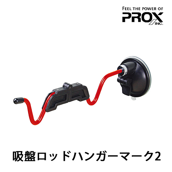 漁拓釣具 PROX SUCKER ROD HUNGER Mark 2 [吸盤式跨竿器]