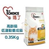 *KING WANG*瑪丁 第一優鮮貓糧《高齡貓/低運動量成貓》貓飼料 主食 0.35kg/包