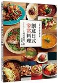 (二手書)米其林主廚私傳食譜:創意日式家常料理
