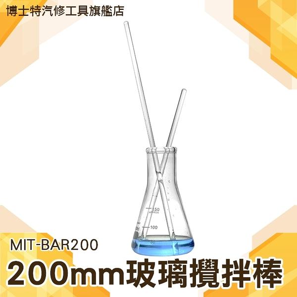 實驗室器材 DIY化妝品的工具 玻璃攪棒、攪拌棒、玻璃棒 20/30cm BAR200博士特汽修