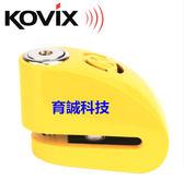 ~育誠科技~~KOVIX KDL6 黃色~警報碟煞鎖CR2 電池送 收納袋提醒繩6mm 鎖