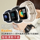 小米 Redmi Watch 智慧手錶 ...