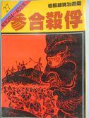 【書寶二手書T2/歷史_LDQ】通鑑27-參和殺俘_柏楊, 司馬光