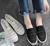 樂福鞋帆布鞋女平底懶人小白鞋一腳蹬透氣網面鞋子 蘿莉小腳ㄚ