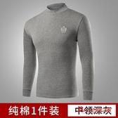 男士衛生衣 單件上衣保暖內衣上身內穿棉彈力修身低領打底衫 2色M-XXXL