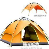 帳篷全自動戶外3-4人二室一廳家庭雙人2人單人野營野外露營 NMS陽光好物