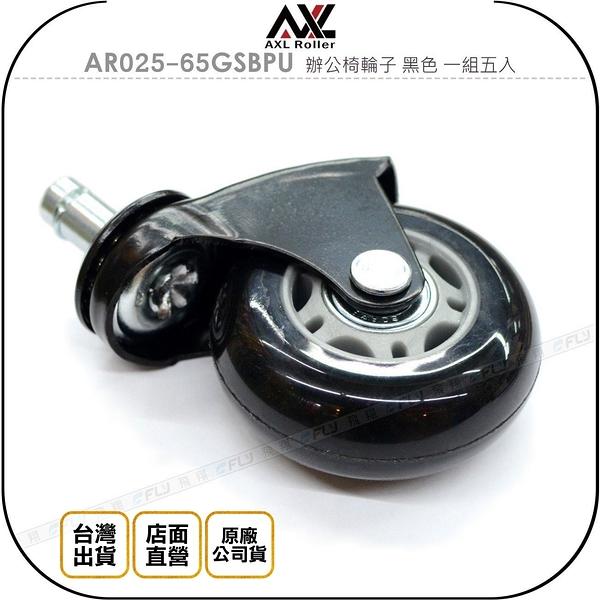 《飛翔3C》AXL AR025-65GSBPU 辦公椅輪子 黑色 一組五入〔公司貨〕電腦椅滑輪 防刮靜音 耐磨舒適