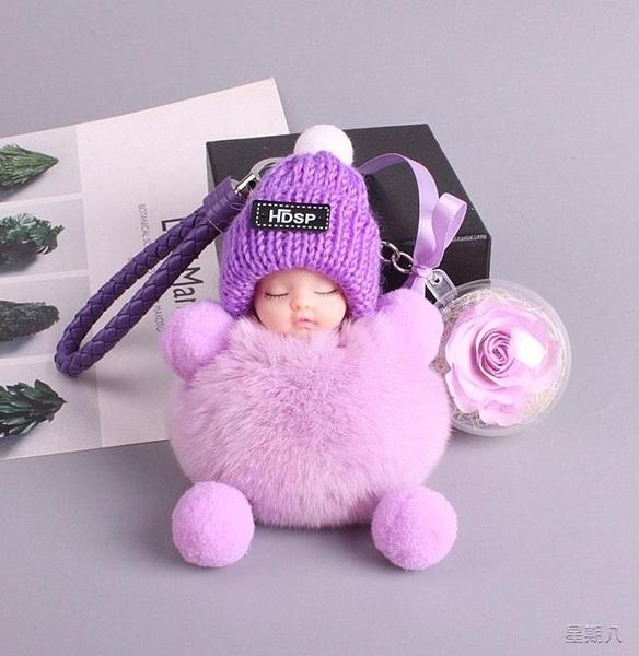 鑰匙扣 可愛卡通毛絨軟萌娃娃汽車鑰匙扣網紅少女心鑰匙掛件書包掛飾