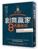 創業贏家8大基本功︰從細節開始的成功商業模式
