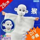 B2023_DIY布袋戲手偶_猴子#DIY教具美勞勞作布偶彩繪