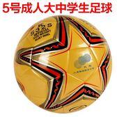 火車頭足球精品 3號5號球4號足球 訓練比賽中小學生兒童足球寶寶【博雅生活館】