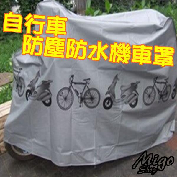 【自行車防塵防水機車罩】防雨防塵罩騎行裝備自行車防雨罩車衣