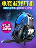 電競耳機 耳機頭戴式臺式電腦有線游戲耳麥電競帶麥克風話筒7. 1聲道