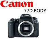 [EYEDC] Canon EOS 77D BODY 公司貨(分12/24期0利率) 回函送郵政禮卷$3000元+減壓背帶 (12/31)