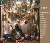 成人生日派對裝飾字母鋁膜氣球生日派對布置用品 浪漫 氣球裝飾 強勢回歸 降價三天