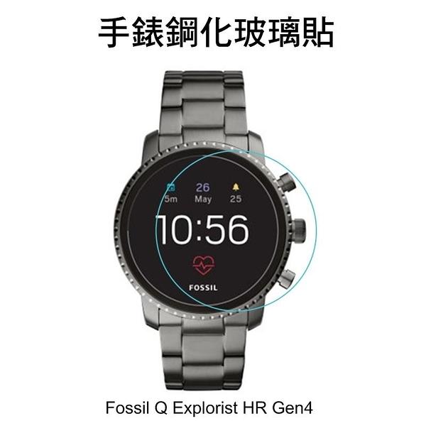 ☆愛思摩比☆Fossil Q Explorist HR Gen4 手錶鋼化玻璃貼 硬度 高硬度 高清晰 高透光 9H