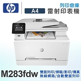 HP Color LaserJet Pro MFP M283fdw彩色雷射機/適用 HP W2110A/W2111A/W2112A/W2113A