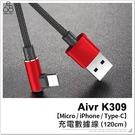 Aivr K309 充電線 Micro iPhone Type C 彎頭設計 數據線 傳輸線 5V 快充線