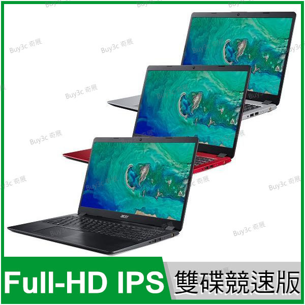 宏碁 acer A515-52G 黑/銀/紅 256G PCIe SSD+1TB特仕版【i5 8265U/15.6吋/MX250/獨顯/IPS/娛樂筆電/Buy3c奇展】