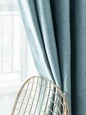 窗簾 簾布料北歐簡約款臥室客廳遮陽布亞麻掛鉤式加厚【88折免運】
