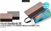 Moshi IonBank 5K 5150mAh 鋁合金 2.4A 行動電源 內建Lightning充電線 公司貨