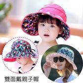 雙面迷彩 大帽沿空頂遮陽帽 前緣內有鐵絲 防潑水 有防風繩 好收納攜帶 防曬 橘魔法 現貨 童帽