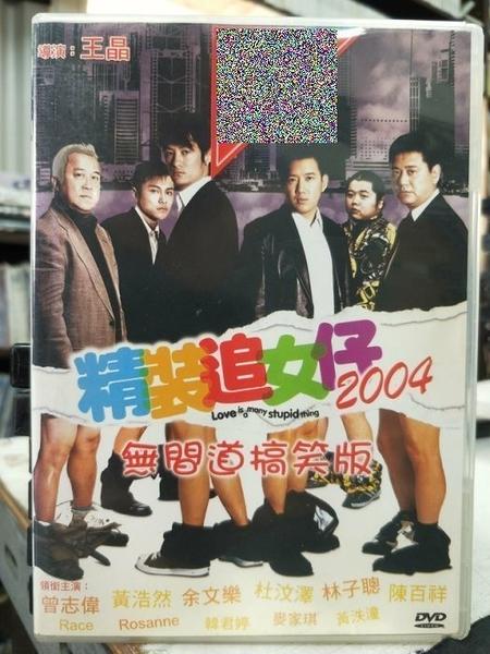 挖寶二手片-K02-010-正版DVD-華語【精裝追女仔】-余文樂 曾志偉 杜汶澤(直購價)
