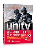 (二手書)Unity 跨平台3D全方位遊戲設計