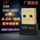 現貨藍芽適配器4.0台式機電腦發射器接收器 迷你usb 4.1 耳機鍵盤滑鼠 生活主義