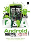 (二手書)Android關鍵技術:102個核心問題解決方案