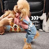 【新年鉅惠】狗狗衣服泰迪比熊博美幼犬春裝夏裝透氣小狗四腳衣寵物牛仔背帶褲